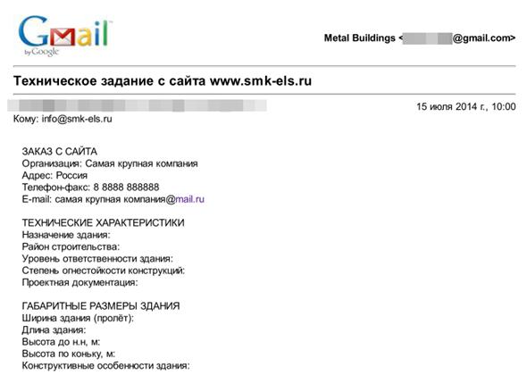 2014-07-15 10-24-07 Техническое задание с сайта www.smk-els